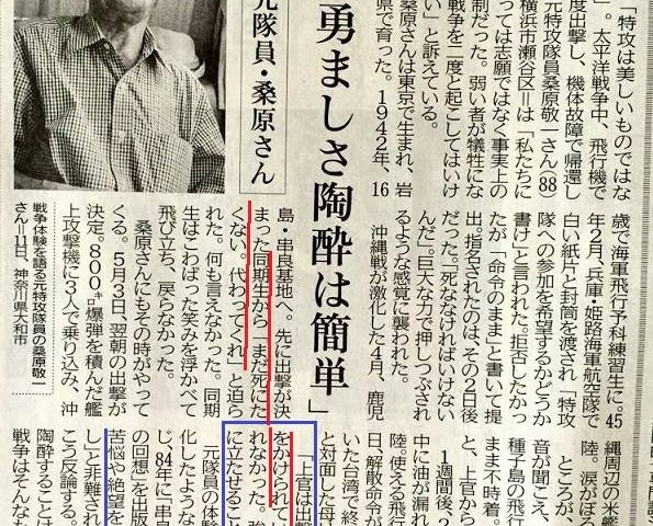"""kamikaze japans suicide gods essay The war of the pacific against imperial japan was marked by episodes of mass suicides by japanese  japanese mass suicides history page type: world war ii history profiles:  the royal family controlled the society's perception of the emperor as a god for example, the commentaries on the constitution of 1889 said, """"the emperor is."""
