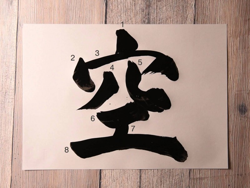 Calligraphie japonaise - https://www.youtube.com/watch?v=ty5Q32ZFVW0