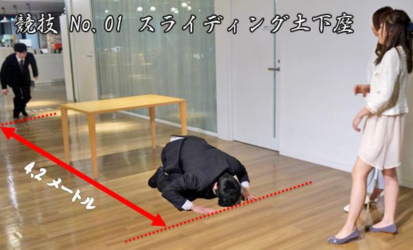 Le Dogeza La Prosternation Japonaise