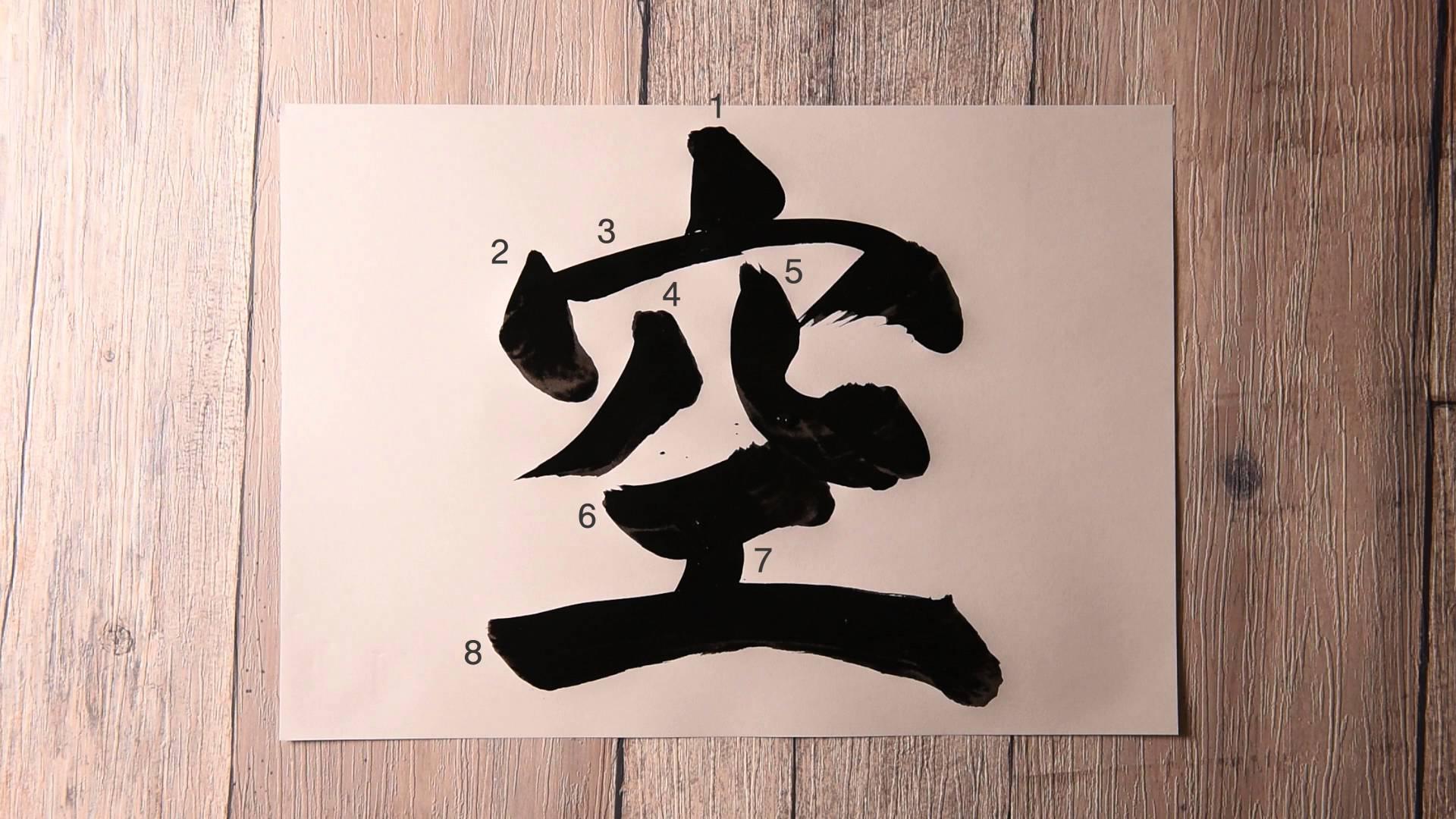 cours de calligraphie japonaise